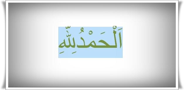 ALHAMDULILLAH (اَلْحَمْدُلِلّهِ)